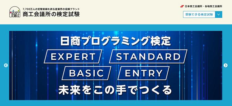 日商プログラミング検定(ENTRY)