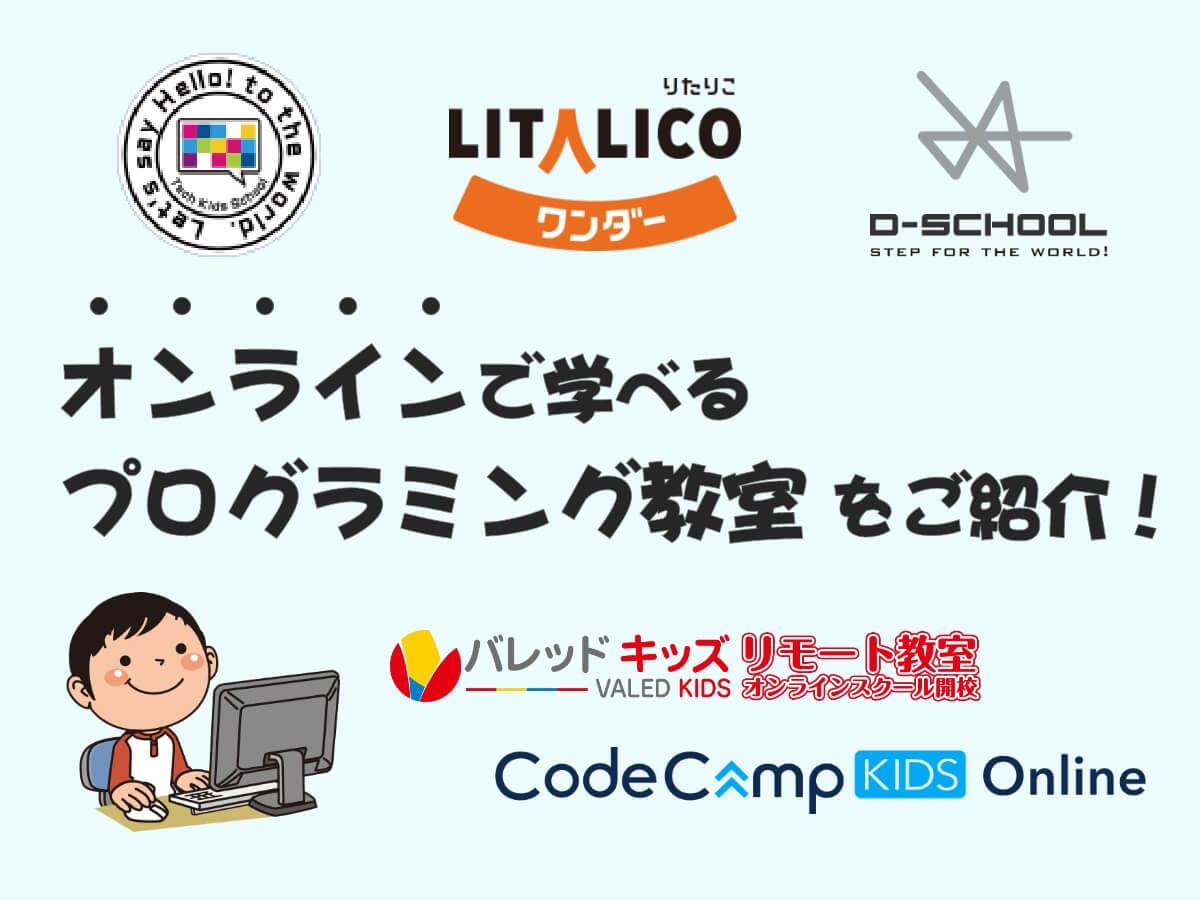 おすすめのオンラインプログラミング教室をご紹介!