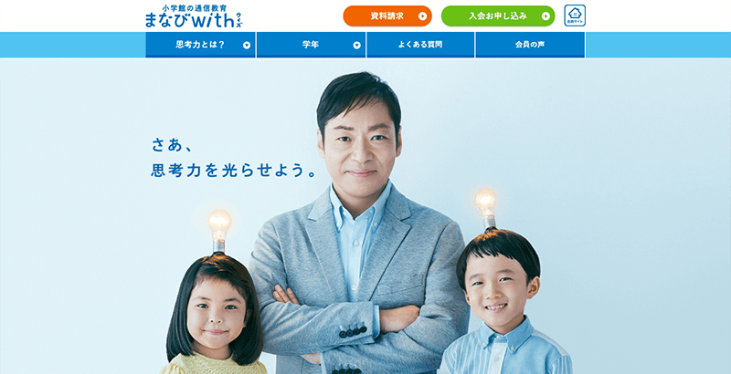 まなびwith公式サイトのスクリーンショット画像