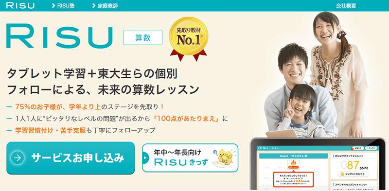 RISU算数公式サイトのスクリーンショット画像