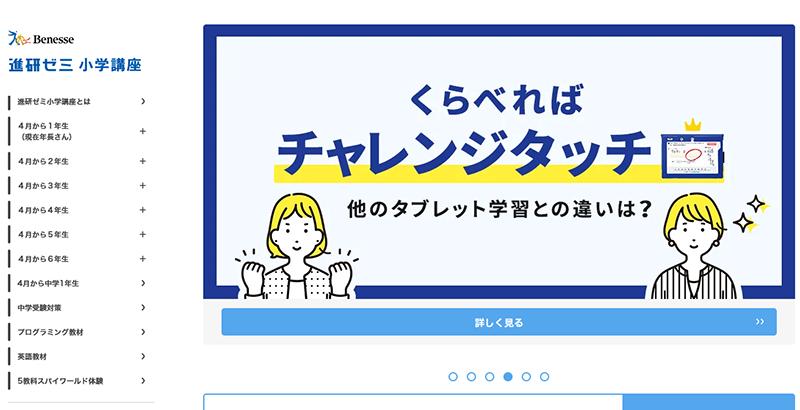 進研ゼミ小学講座 チャレンジタッチ公式サイトのスクリーンショット画像