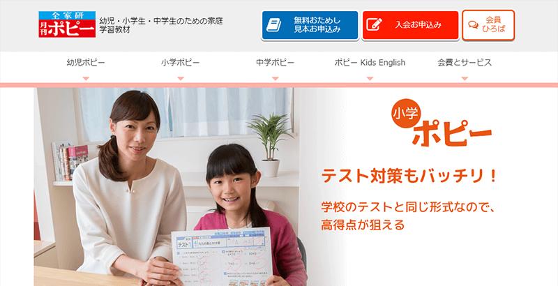 小学ポピー公式サイトのスクリーンショット画像