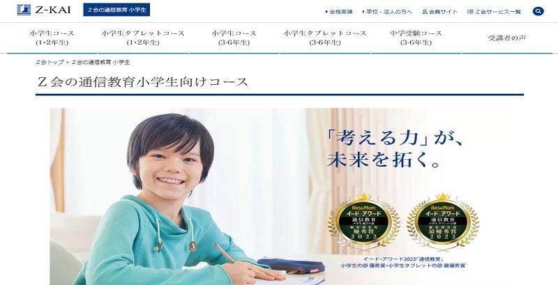 Z会の通信教育 小学生タブレットコース公式サイトのスクリーンショット画像