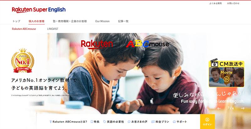 Rakuten ABCmouse公式サイトのスクリーンショット画像