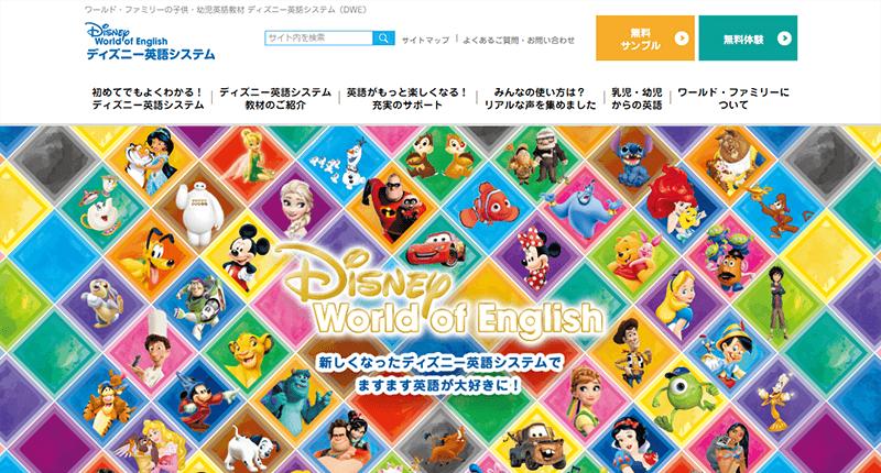 ディスニー英語システム公式サイトのスクリーンショット画像