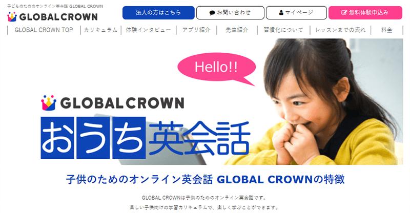 GLOBAL CROWN公式サイトのスクリーンショット画像
