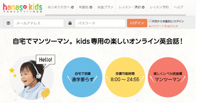 hanaso kids公式サイトのスクリーンショット画像