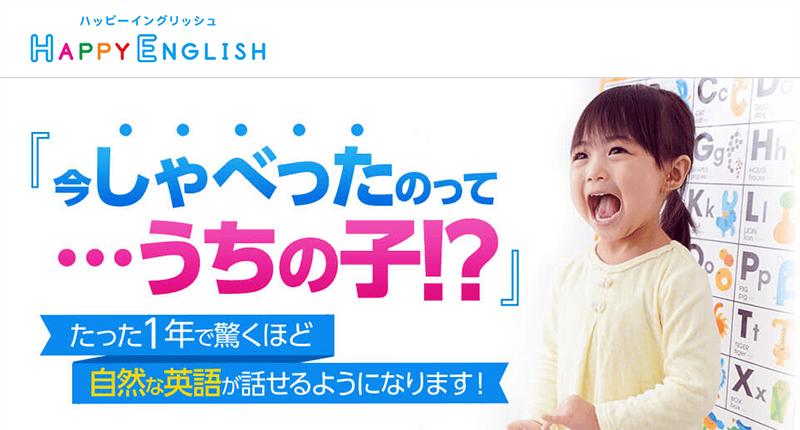 ハッピーイングリッシュ公式サイトのスクリーンショット画像