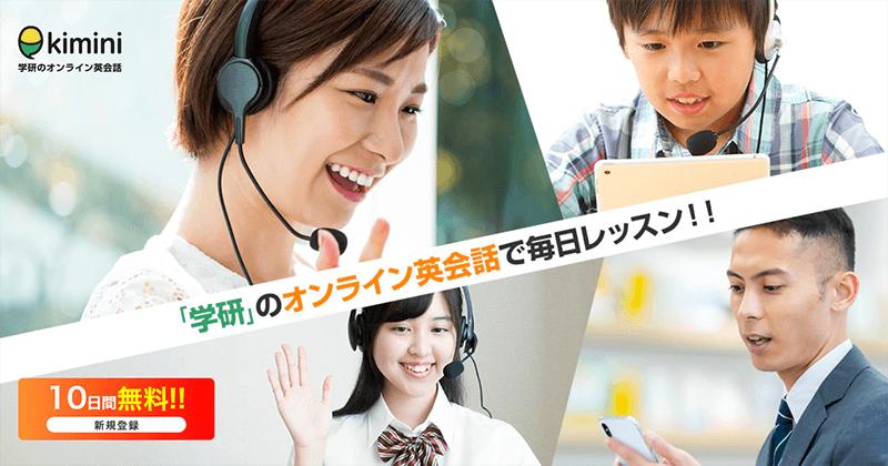 Kimini英会話公式サイトのスクリーンショット画像