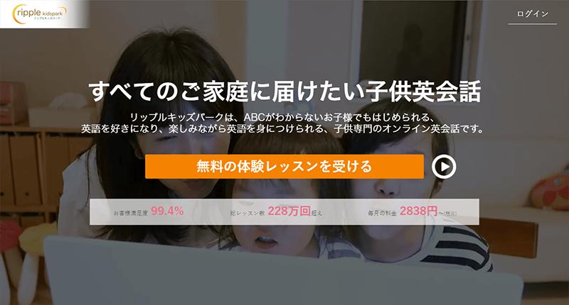 リップルキッズパーク公式サイトのスクリーンショット画像