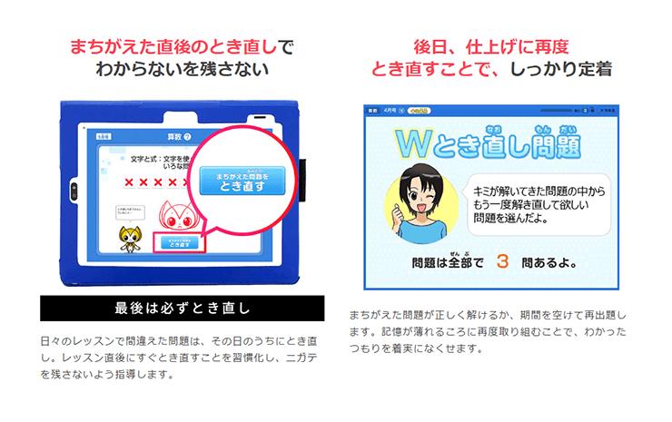 進研ゼミ小学講座 チャレンジタッチ公式サイトの挿入画像