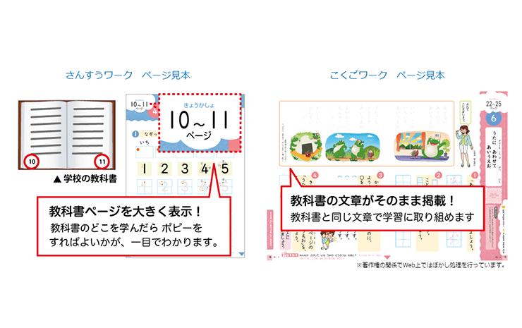 小学ポピー公式サイトの挿入画像