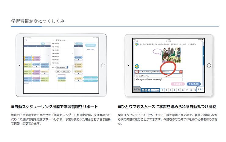 Z会の通信教育 小学生タブレットコース公式サイトの挿入画像