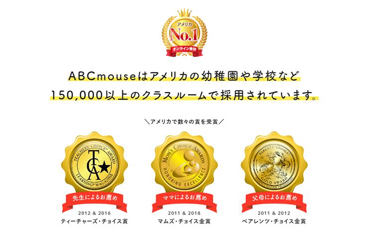 Rakuten ABCmouse公式サイトの挿入画像