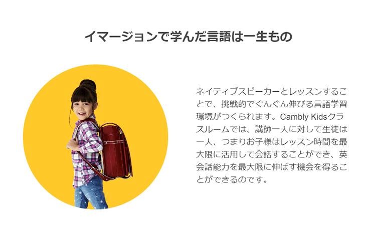 Cambly Kids公式サイトの挿入画像