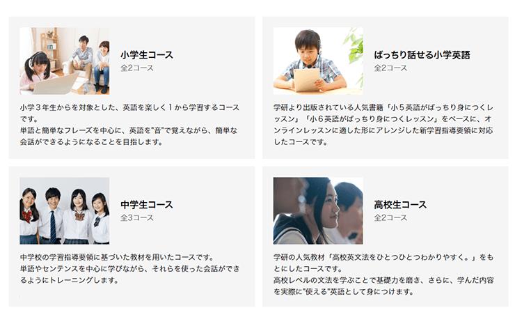 Kimini英会話公式サイトの挿入画像