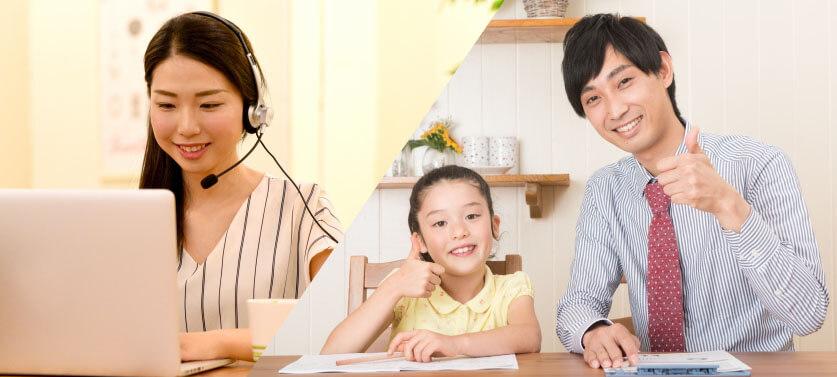 オンラインと従来型の家庭教師を比較