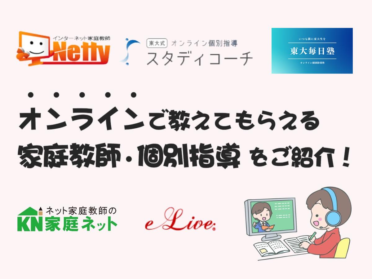 おすすめのオンライン家庭教師・個別指導をご紹介!