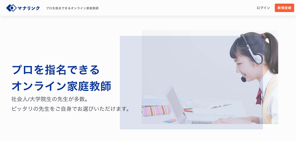 マナリンク公式サイトのヘッダー画像