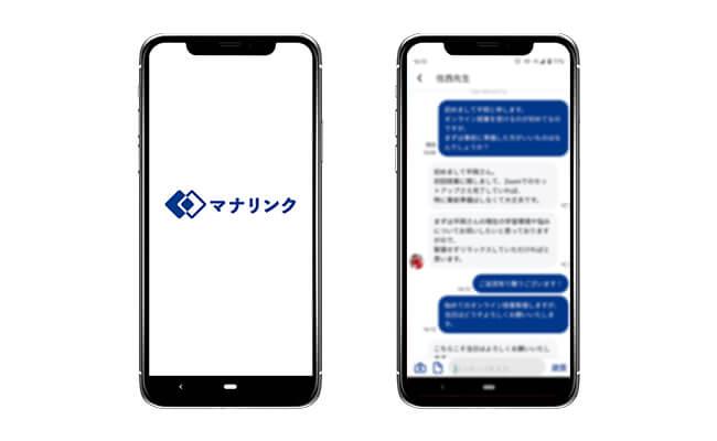マナリンク専用アプリのチャット画面