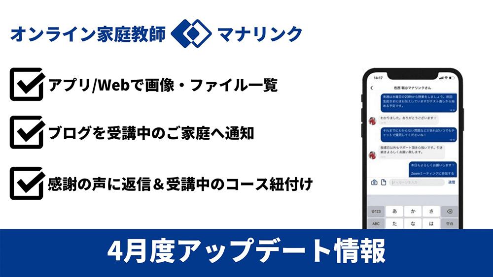 マナリンク専用アプリのアップデート情報