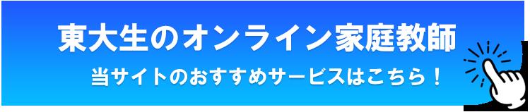 東大生のオンライン家庭教師 当サイトのおすすめサービスはこちら!