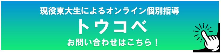 現役東大生によるオンライン個別指導トウコベお問い合わせはこちら!